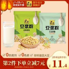 黑牛原味豆浆粉360g速溶豆浆营养早餐代餐豆粉豆浆饮品无加蔗糖