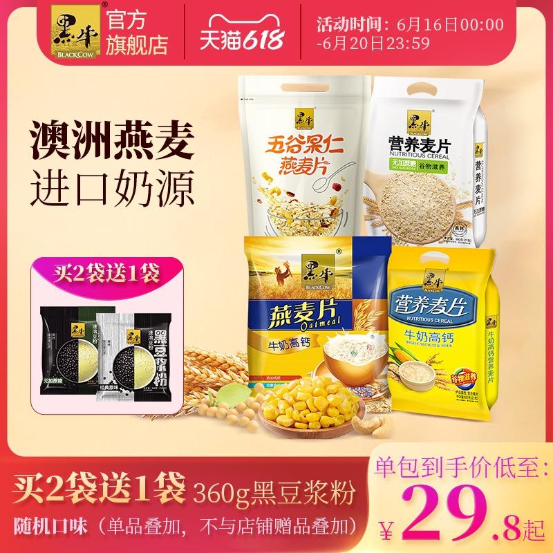 黑牛牛奶高钙燕麦片无加蔗糖食品即食坚果营养早餐冲饮代餐小袋装