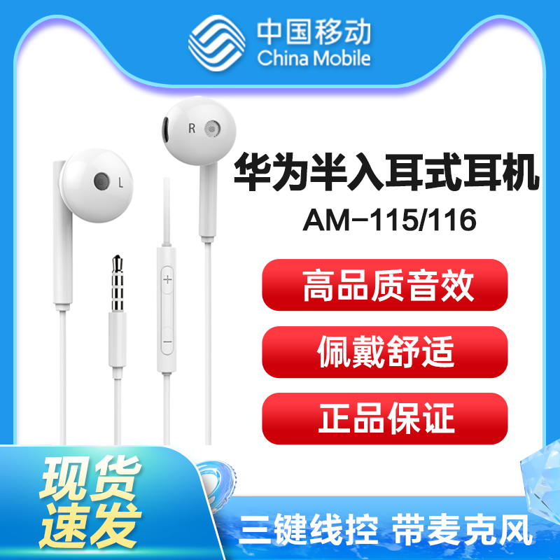 [China Mobile Official Flag] Huawei semi-in-ear headphones Honor AM115/116 wired 3.5mm original accessories