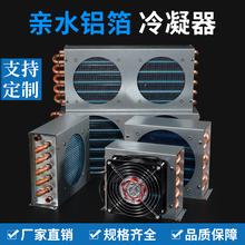 冰箱冷凝器散热器带风扇小型风冷水冷通用铜管翅片式冰柜散热片