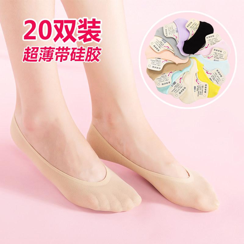 20双韩国可爱低帮隐形袜女船袜浅口硅胶防滑夏季超薄款袜子女短袜