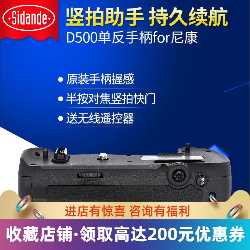 SD SLR handle adapts to Nikon D500 battery box mb-d17 camera wireless remote control endurance accessories