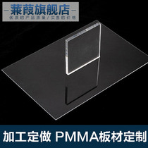 Reed Reed Acrylic Board processing custom transparent PLEXIGLASS PMMA plate custom 0.5-200MM