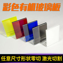 Reed Reed Color Transparent acrylic Board custom processing DIY handmade material color plexiglass plate 0 cut