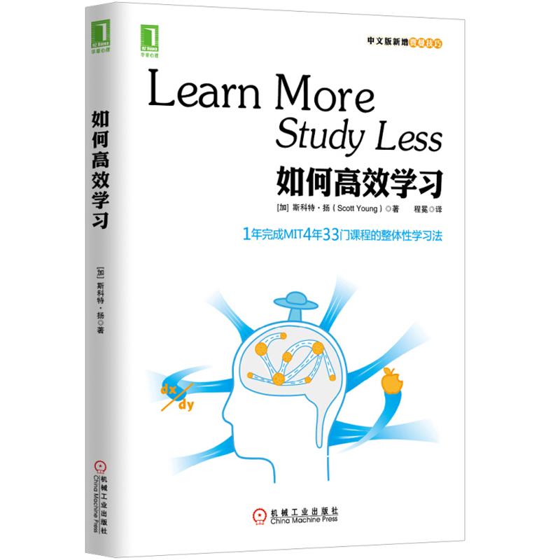 如何高效学习 斯科特扬 中文版新增费曼技巧 1年完成麻省理工4年33门课程 整体性学习法技巧 提高学习效率 励志人生哲学 正版书籍