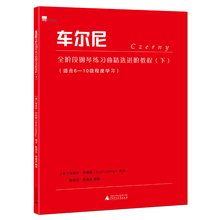 Genuine Cherney Piano Etudes of All Stages Selected Advanced Course (Part 2) Suitable for Grade 1-5 Learning Art Music Piano Etudes Collection Emile Leber Ling Guangxi Normal University