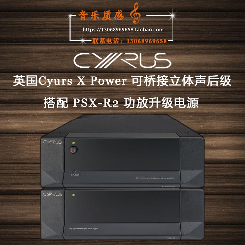 英国 赛力仕 Cyrus X Power 立体声后级可桥接 搭配功放升级电源