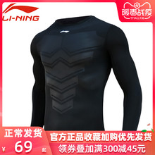 Li Ning bodysuit tights men's fast drying compression suit long sleeve gym suit high elastic Plush top