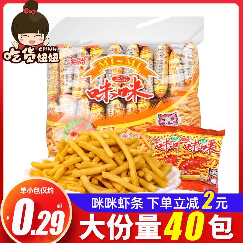 爱尚正宗咪咪虾条20包童年经典怀旧零食小吃MIMI解馋休闲食品批发
