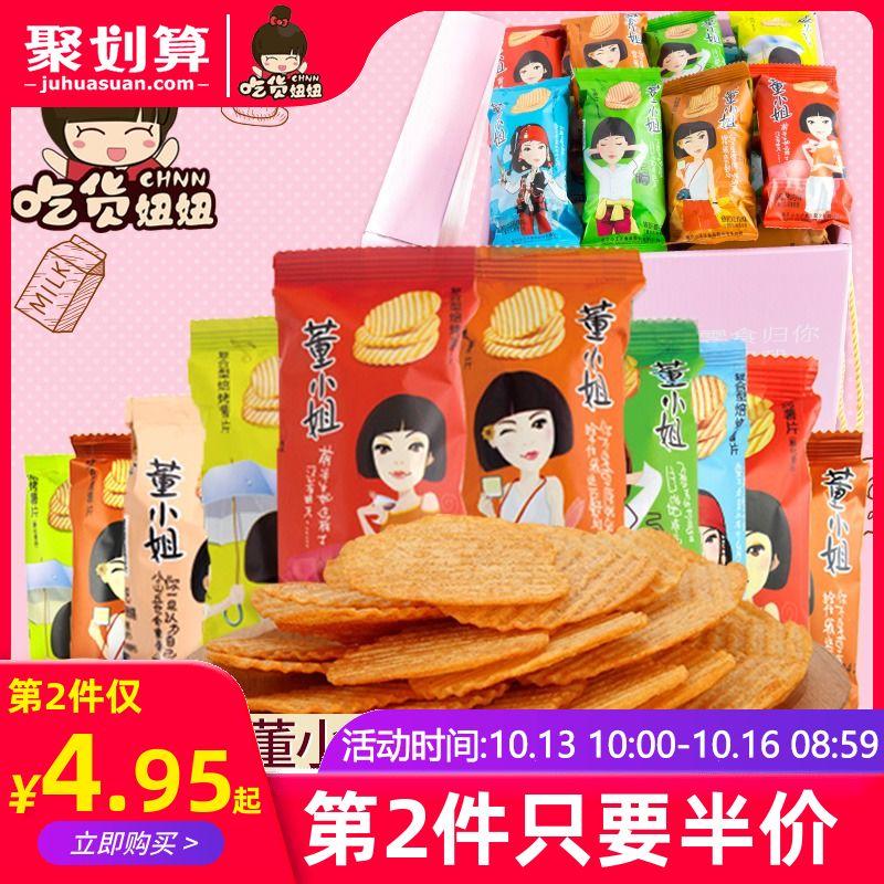 董小姐星座薯片好吃的网红休闲小吃零食大礼包礼盒混合装组合包邮