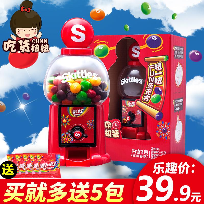 箭牌彩虹糖迷你小豆机混合水果味3包DIY创意定制糖果彩色儿童糖果