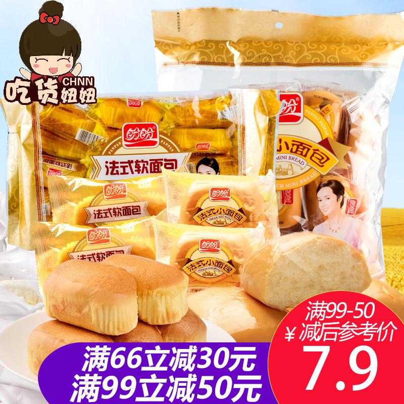盼盼法式小面包奶香/香橙味软面包440g 早餐饱腹零食西式糕点小吃