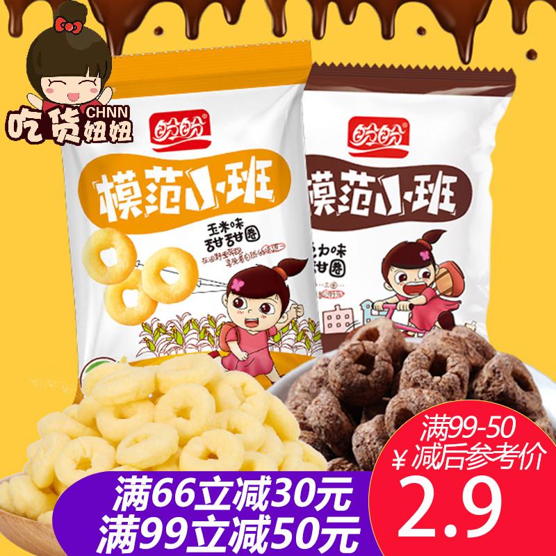 盼盼模范小班 玉米/巧克力味甜甜圈50g/袋 办公室休闲膨化零食品
