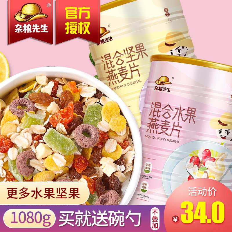 杂粮先生混合水果坚果燕麦片1080g即食营养早餐食品冲饮