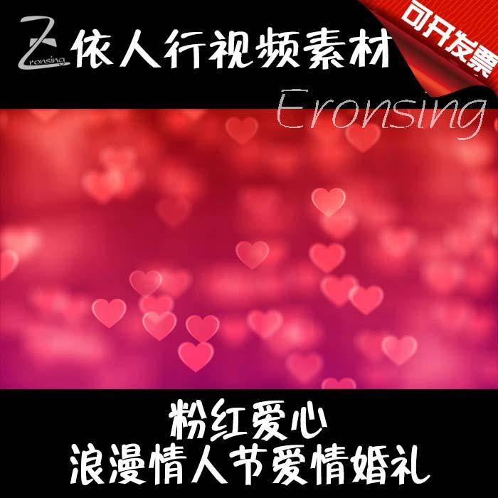 依人行LED舞台大屏幕背景素材VJ素材 粉红爱心浪漫情人节爱情婚礼