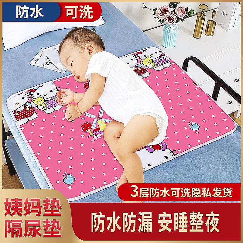 隔尿垫婴儿防水可洗放尿床垫1.8m床超大号宝宝床单姨妈月经保护垫