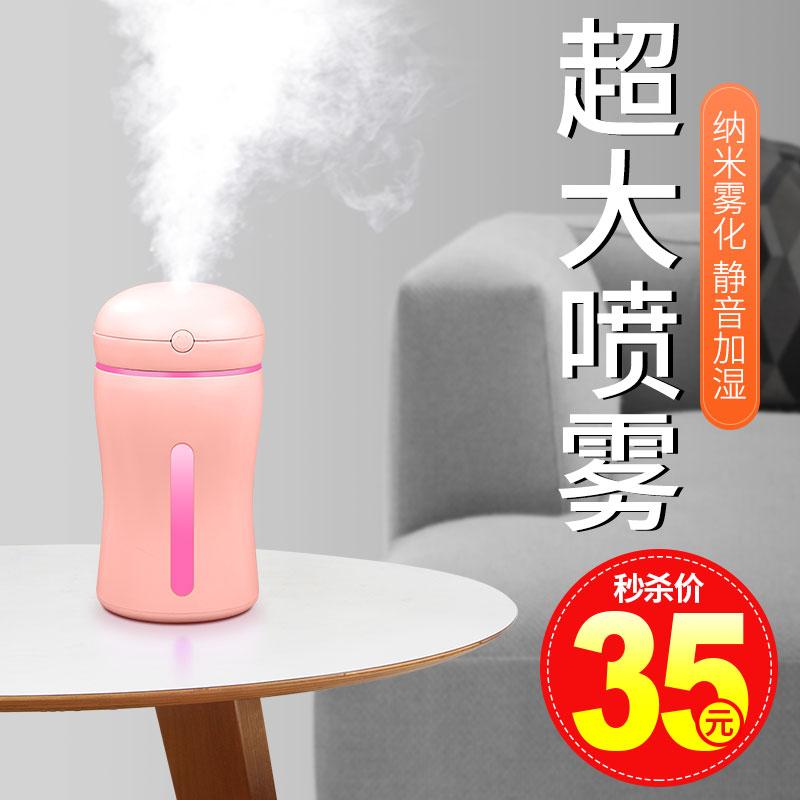 [梵蒂尼旗舰店USB加湿器]梵蒂尼 usb小加湿器家用静音卧室小月销量9件仅售35元