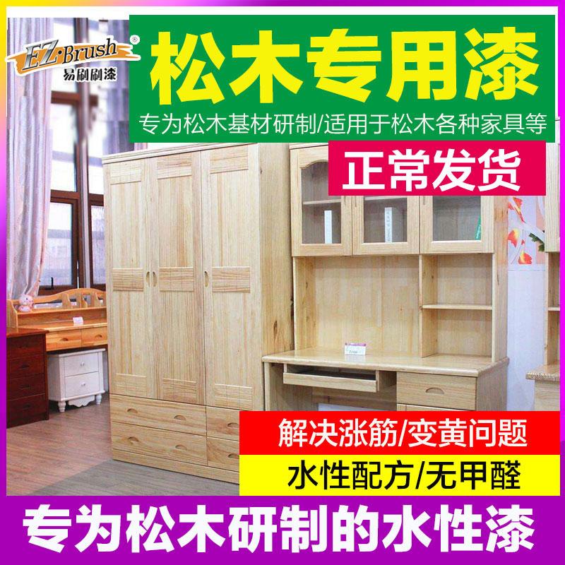 水性漆木器漆清漆环保无味光油透明亮光防水实木旧家具翻新漆松木