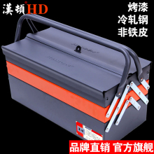 Hanton portable three-layer toolbox folding iron box, tin receiving box, hardware thickening, multi-layer and large industrial grade