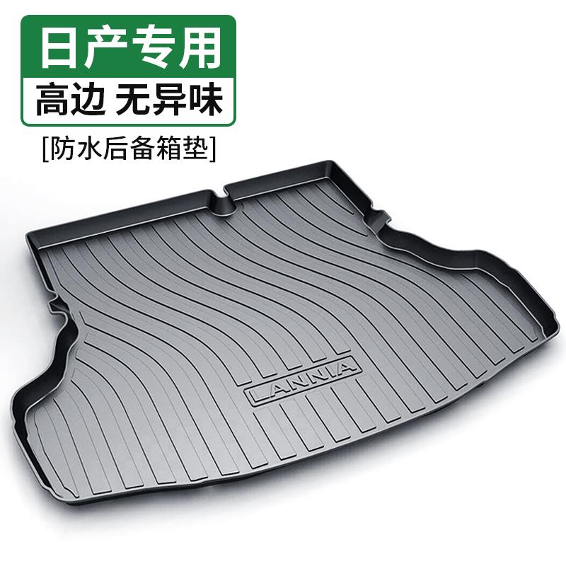 汽车后备箱垫日产轩逸新天籁奇骏逍客尼桑蓝鸟骐达劲客专用尾箱垫