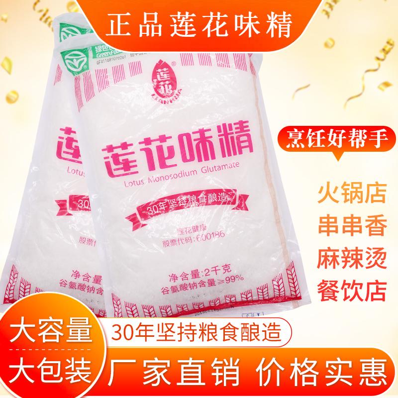 莲花味精 2000g大袋无盐味精大包食堂餐饮代替鸡精2kg 40目粗颗粒