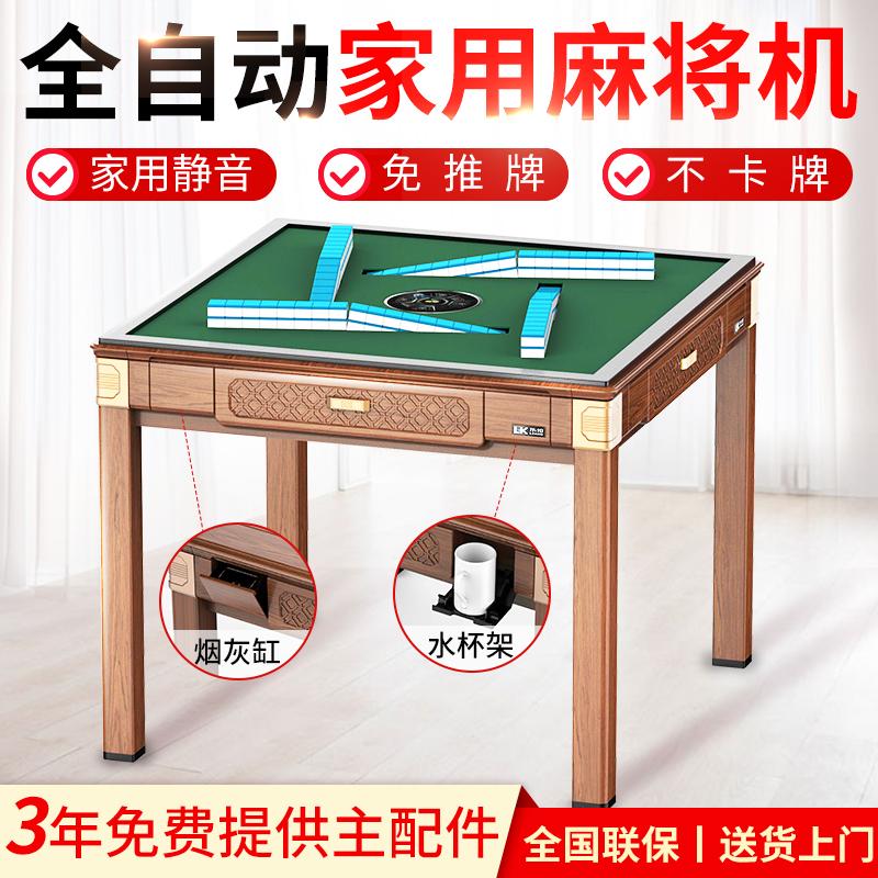 1180.00元包邮新款全自动麻将机餐桌两用家用折叠