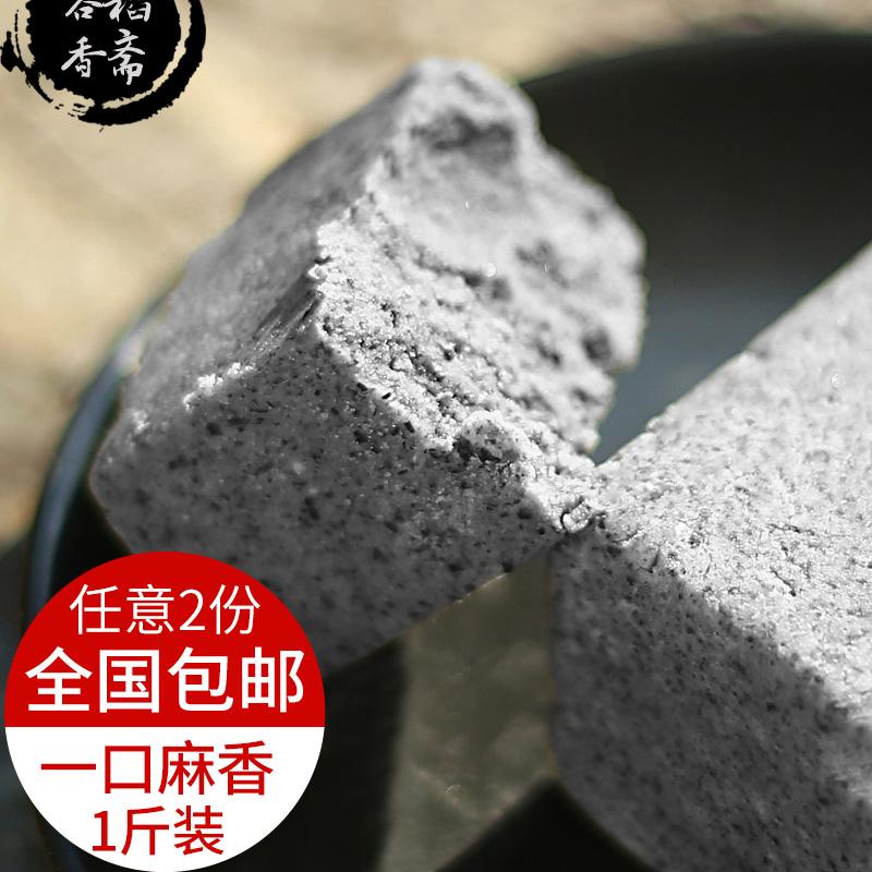 传统糕点黑芝麻酥乌镇特产一口酥老人食品软的点心散称一斤包邮