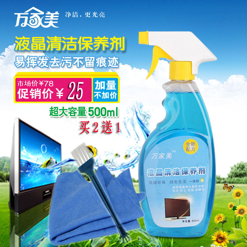 Liquid crystal cleaning and maintenance agent computer notebook TV screen cleaning mobile phone display screen cleaning 500ml