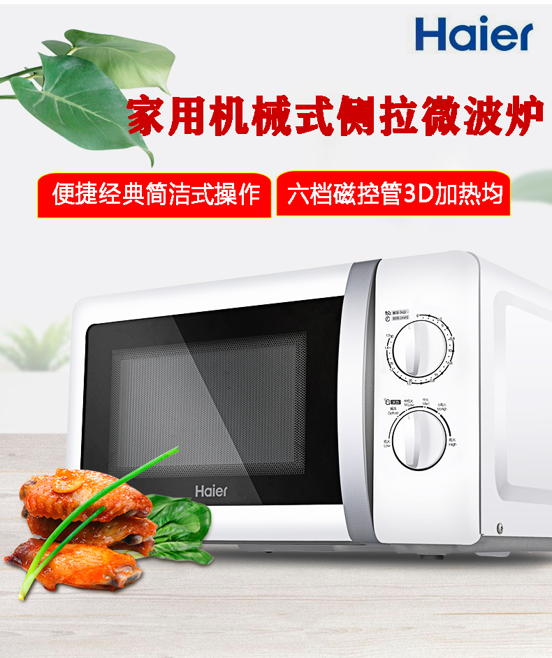 Haier / Haier mzc-2070m1 small microwave oven, mini household mechanical turntable, special price, authentic 20L