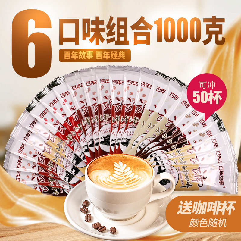 Friyang coffee instant three in one 1000g extra strong blue mountain latte 6 flavor Yunnan Puer coffee powder