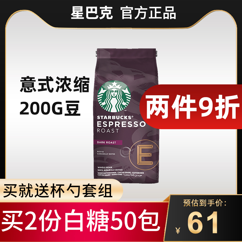 Original imported Starbucks Italian concentrated deep fresh roasted coffee beans are ground and hand washed American black coffee powder