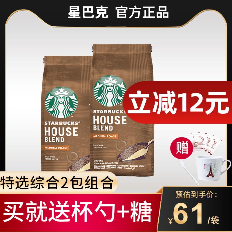 [same model of flagship store] original imported Starbucks home coffee special comprehensive ground coffee powder 200g * 2