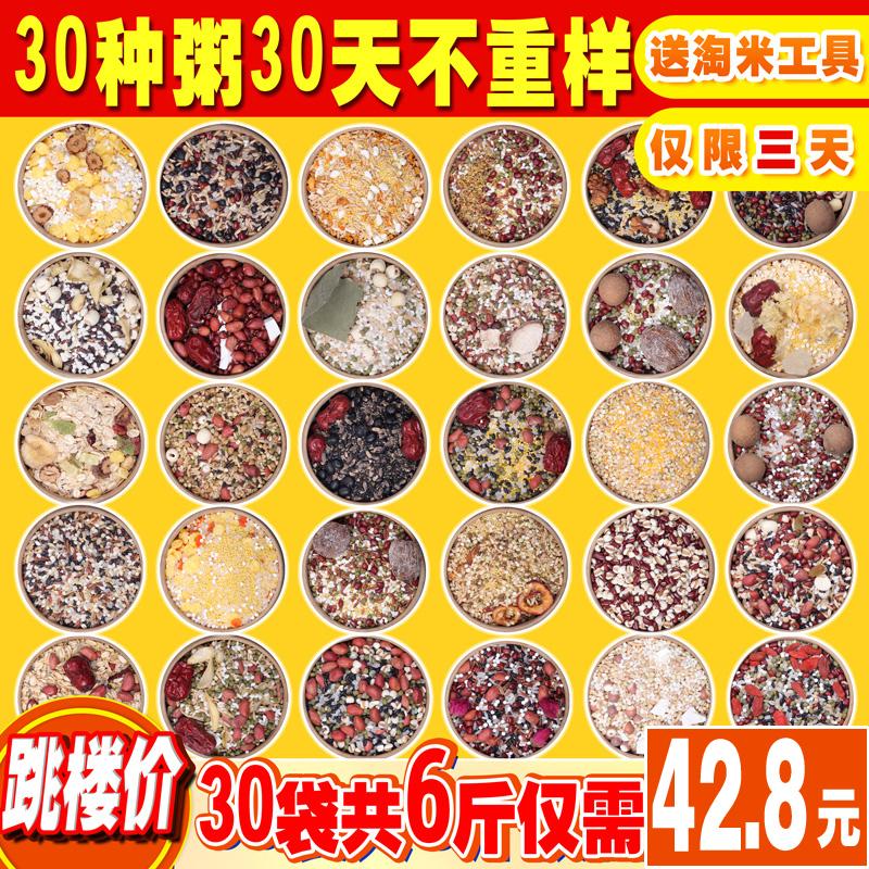 30日粗粮粥五谷杂粮组合十谷米八宝粥原料孕月子养生粥早餐粥豆浆