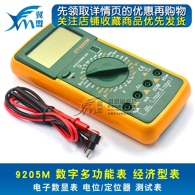 翼盟 9205M /DT-9205M 大屏幕 数字多用表 电位器
