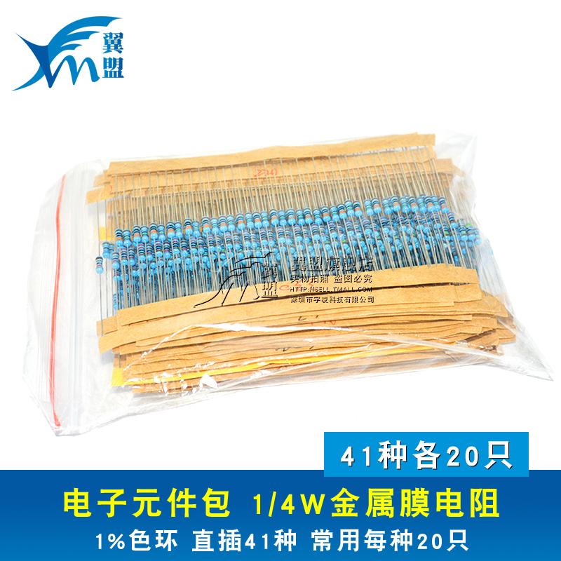 电子元件包1/4W金属膜电阻1%色环电阻包器件直插41种常用每种20只