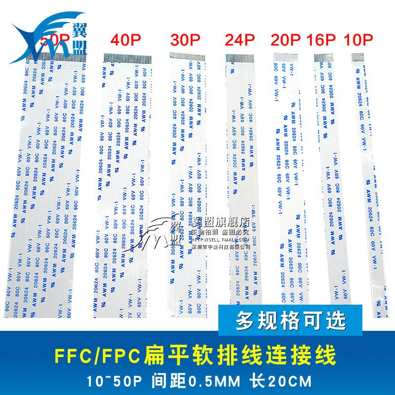FFC/FPC扁平软排线连接线10/16/20/24/30/40/50P间距0.5MM 长20CM
