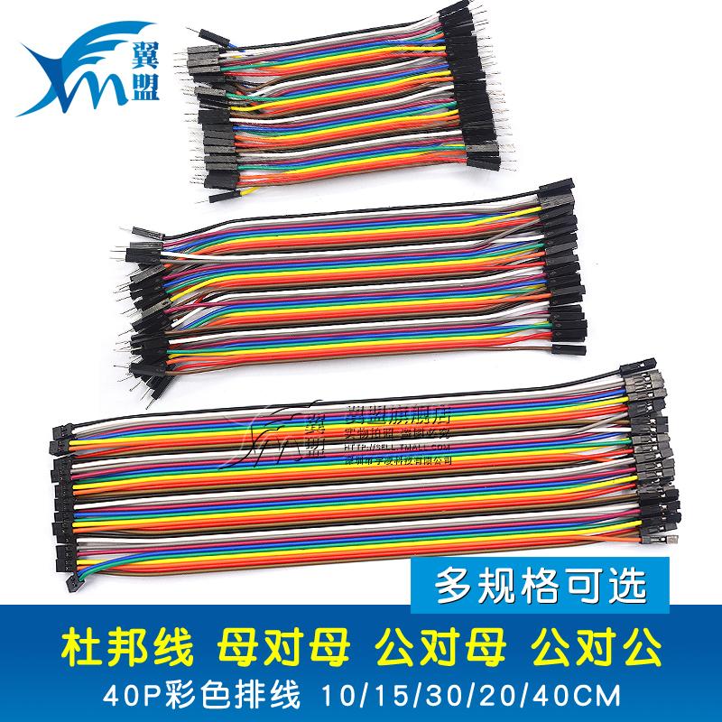杜邦线 母对母 公对母 公对公40P彩色排线连接线10/15/30/20/40CM
