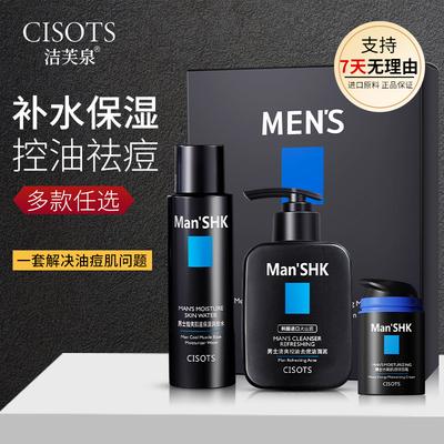 整套男士专用护肤套装洗面奶爽肤补水控油深层清洁面部护理正品