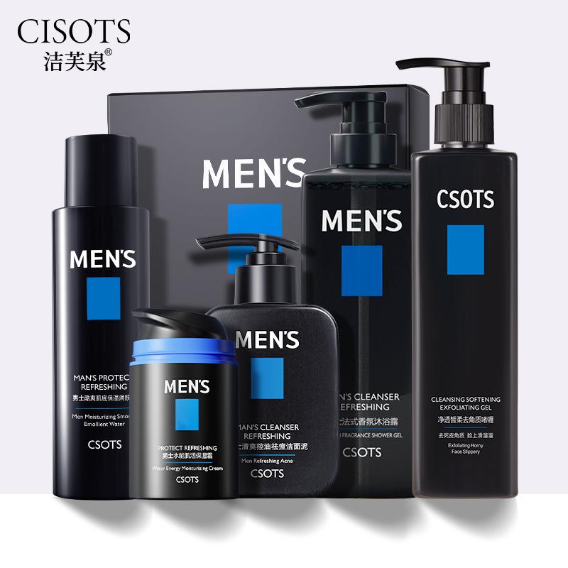 整套男士专用护肤套装洗面奶控油爽肤补水面膜深层清洁面部护理淘宝优惠券