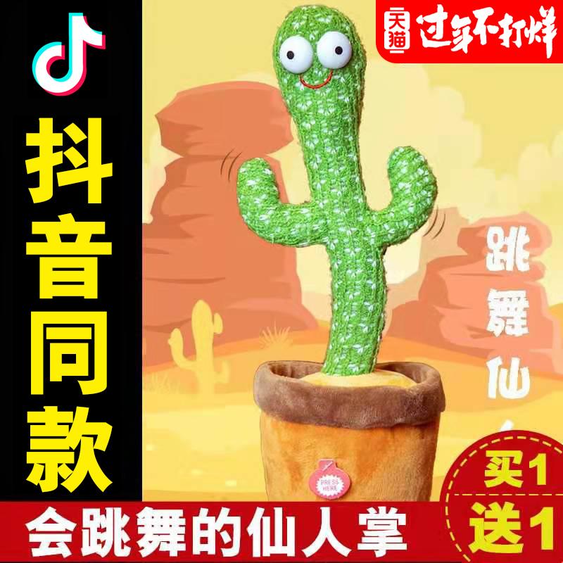 学说话玩具玩偶跳舞仙人掌扭扭仙人掌会扭动会唱歌会跳舞生日礼物