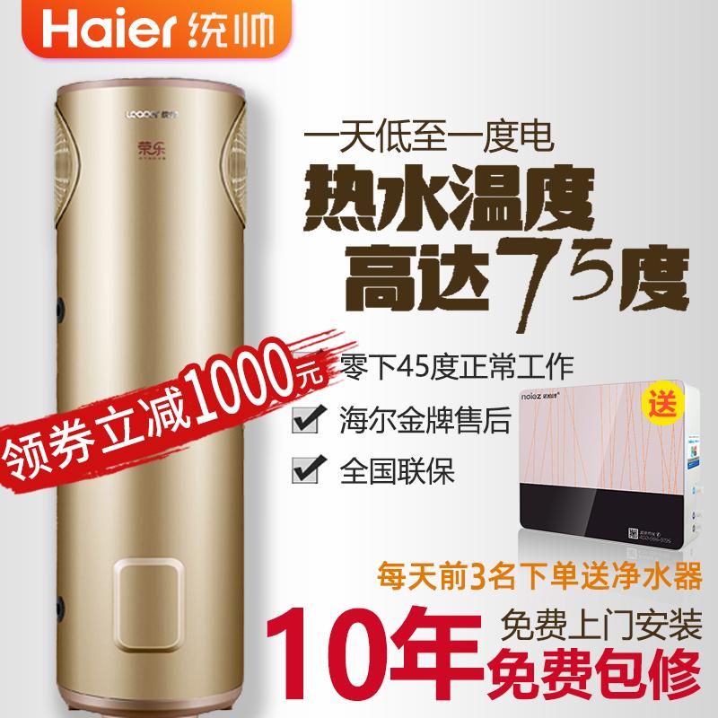 海尔空气能热水器家用200升150L一体机统帅空气源电热泵商用300升