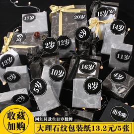 禮物包裝紙材料生日禮盒禮品包書創意DIY手工大理石紋包裝紙禮物圖片
