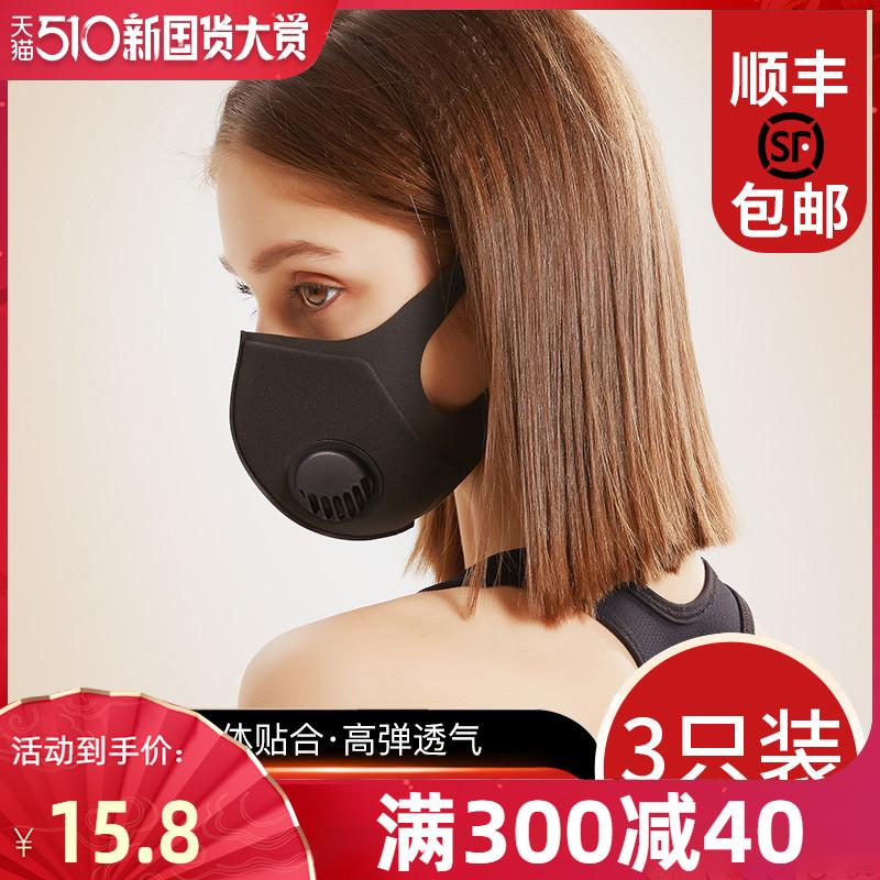 现货防护口鼻罩套一次性女防尘透气雾霾PM2.5黑色呼吸阀骑行面罩