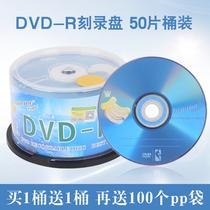 dvd光盘空白光盘DVDR4.7G16X空白盘50片装刻录光碟dvd光碟刻录光盘刻录碟片