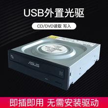 刻录机外置CD/DVD刻录机内置光驱台式电脑外置光驱dvd刻录机华硕