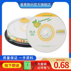 cd光盘cd-r空白光碟车载光碟音乐MP3光盘50片空白盘700M刻录CD光碟光盘空白光盘VCD刻录光盘cd盘