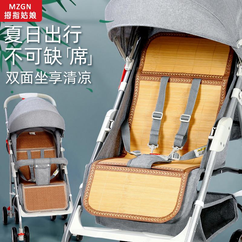 拇指姑娘婴儿车竹凉席垫冰丝凉席藤席夏季透气通用婴儿推车凉席垫