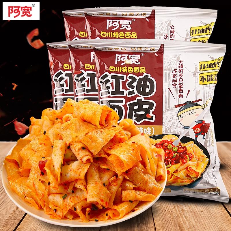 阿宽红油面皮5袋四川特产干拌面方便速食泡面酸辣麻酱味凉皮整箱