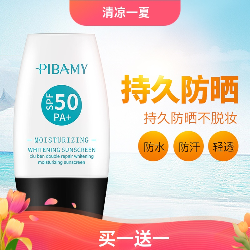 Sunscreen, whitening, isolating milk, spf50+, anti UV concealer, outdoor training for male and female students