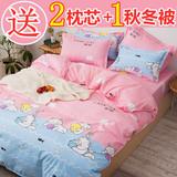 纯棉四件套全棉被套床单学生宿舍单人三件套女1.5米被子床上用品4